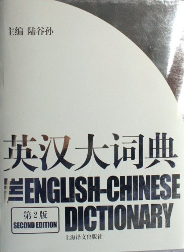 9787532742035: the English-Chinese Dictionary(the 2nd edition) (Chinese Edition)