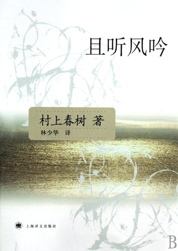 Hear the Wind Sing (Chinese Edition)