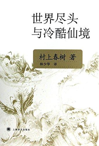 End of the World and Callous Utopia (Chinese Edition): Murakami Haruki