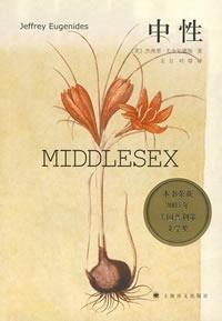 Middlesex: MEI )JIE FU