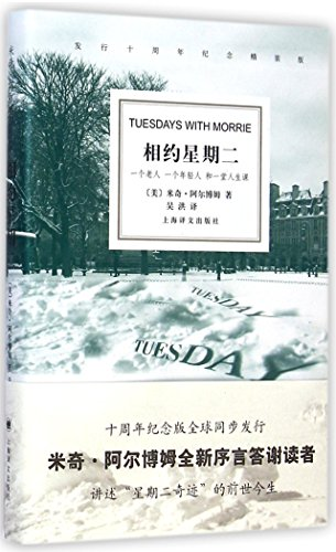 9787532744206: Tuesday with Morrie (hardback edition for 10th anniversary of publication) (Chinese Edition)
