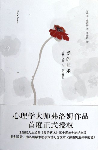 9787532745159: The Art of Loving (Chinese Edition)