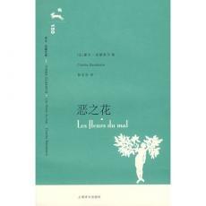 9787532745425: Les Fleurs du Mal (The Flower of Evil)