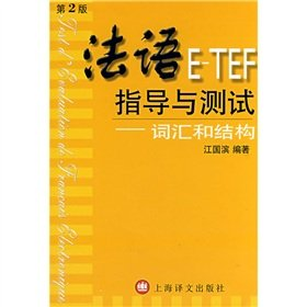 9787532745616: French E-TEF guidance and tests: vocabulary and structure