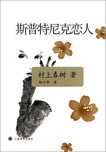 Sputnik Sweetheart (Chinese Edition): Murakami Haruki, Lin Shaohua
