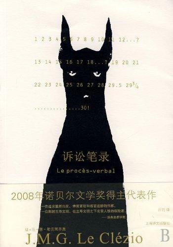 The Interrogation (Chinese Edition): fa rang ma.ju.lei