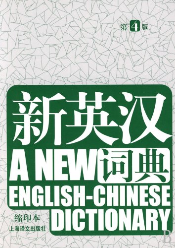 9787532747412: A New English-Chinese Dictionary (4th Edition) (Chinese Edition)