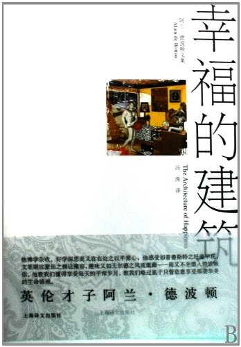 9787532747504: The Architecture of Happiness (Chinese Edition)