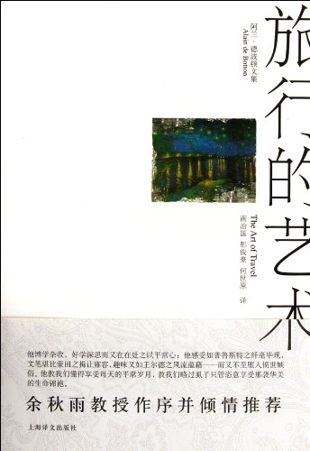 9787532747528: Collection of Alain de Botton: Art of Journey (Chinese Edition)