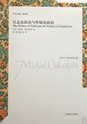 9787532748129: The Politics of Faith and the Politics of Scepticism (Chinese Edition)