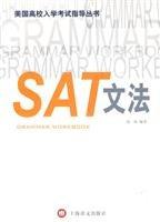 American University entrance examination guide books: SAT Grammar (Chinese): ZHANG YI BING