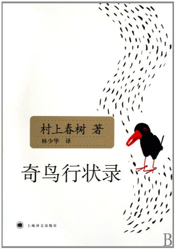 9787532748471: The Wind-Up Bird Chronicle (Chinese Edition)