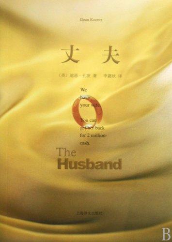 Husband(Chinese Edition): MEI) KONG CI LI XIE QIU YI