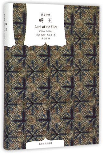 Lord of the Flies (Chinese Edition): William Gore