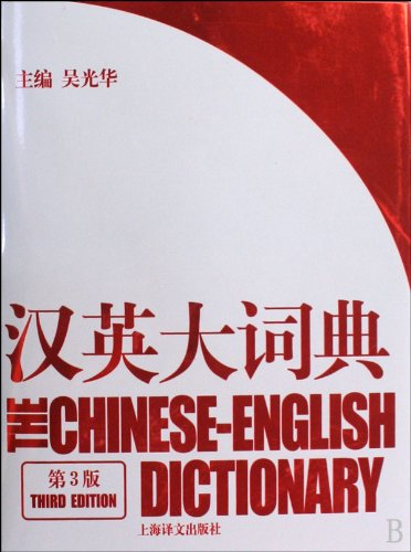 9787532749058: The Chinese-English Dictionary