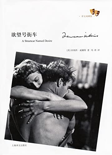 9787532749829: A Streetcar Named Desire (Chinese Edition)