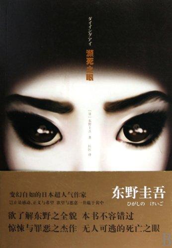 The Dying Eye (Chinese Edition): dong ye gui wu