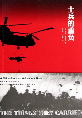The Things They Carried(Chinese Edition): DI MU AO
