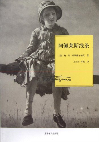 Apelles' Lines (Chinese Edition): dong luo si