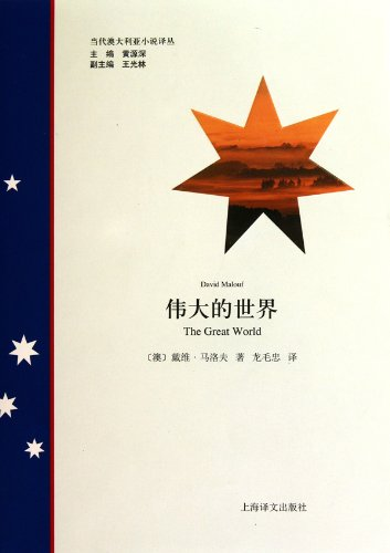 The Great World(Chinese Edition): AO)MA LUO FU
