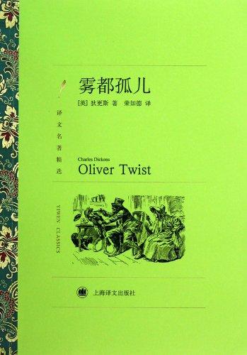 9787532751297: Oliver Twist