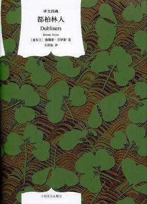 Dubliners (translation classic hardcover)(Chinese Edition): AI ER LAN