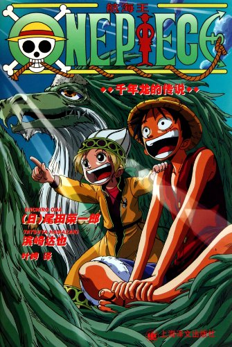 9787532752324: One Piece- the Legend of the Thousand-year-old Dragon (Chinese Edition)