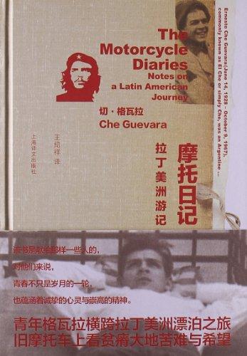 Motorcycle Diaries : Che Guevara in Latin America Travels(Chinese Edition): QIE GE WA LA