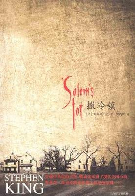 9787532752812: Salem's Lot (Chinese Edition)