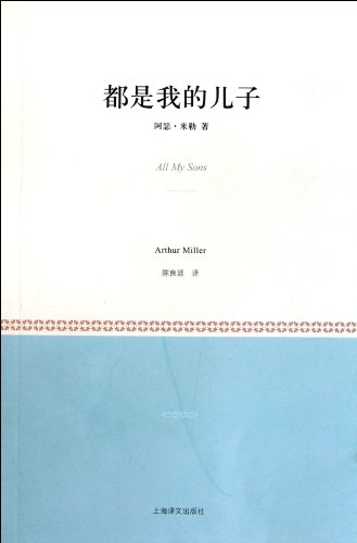 9787532753086: All My Sons (Chinese Edition)