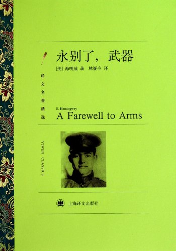 9787532753543: A Farewell to Arms (Chinese Edition)