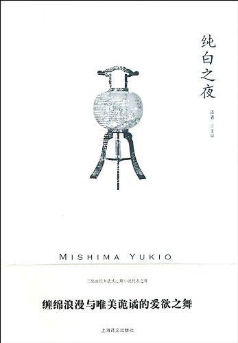 9787532754045: Pure White Night (Chinese Edition)