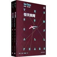 Tom Clancy - shaking core network (the.: MEI )KE LAN