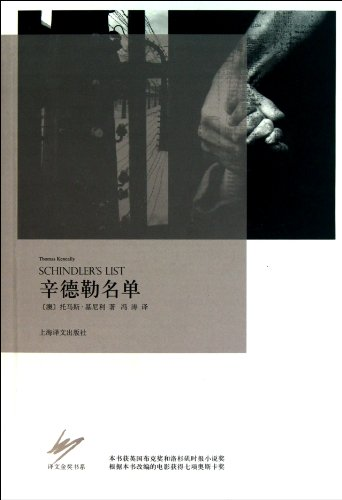 9787532754229: Schindler's List (Chinese Edition)