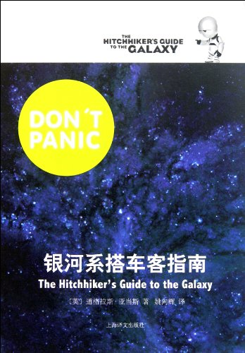 9787532754687: The Hitchhikers Guide to the Galaxy (Chinese Edition)