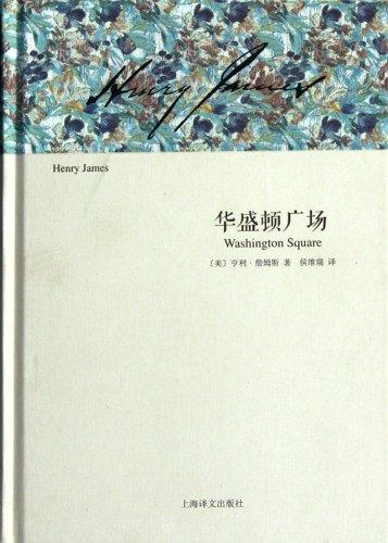 9787532755554: Washington Square (Chinese Edition)