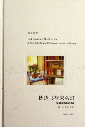 9787532755622: Bed-books and Night-lights-A New Selection of British and American Essays (Chinese Edition)