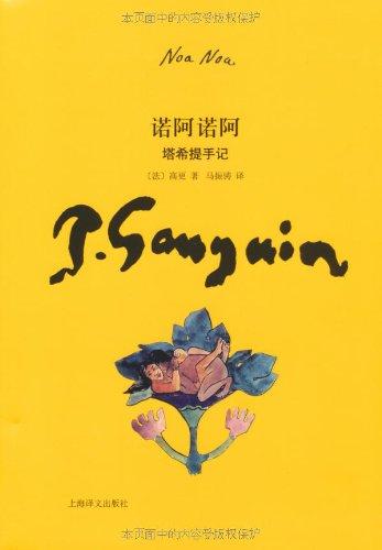9787532755653: Noa Noa(Chinese Edition)