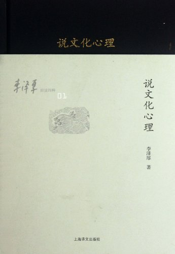 Li Zehou old said four: that the cultural psychological brand new genuine(Chinese Edition): LI ZE ...