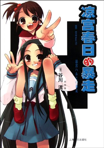 9787532756353: The Rampage of Haruhi Suzumiya (Chinese Edition)