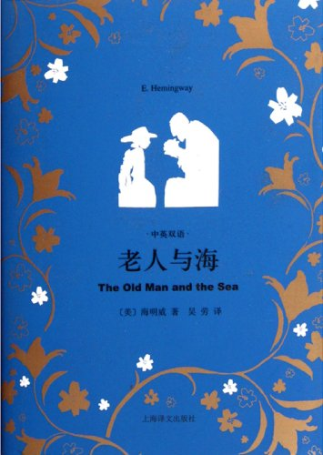 9787532756582: The Man and the Sea--Chinese-English Bilinguals (Chinese Edition)