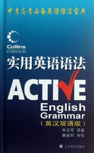 Practical English Grammar - (English and Chinese Edition) (Author: Zhu Yajun) (Price: 38.00) (...