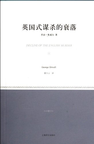 The decline of the British murder (classic)(Chinese Edition): BEN SHE.YI MING
