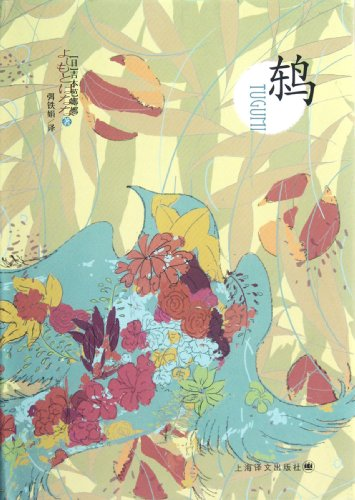 Thrush(Chinese Edition)(Old-Used): BEN SHE.YI MING