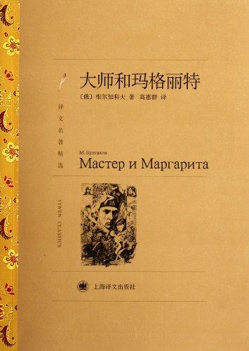 New Genuine ] The Master and Margarita Bulgakov 9787532757121118(Chinese Edition): BU ER JIA KE FU