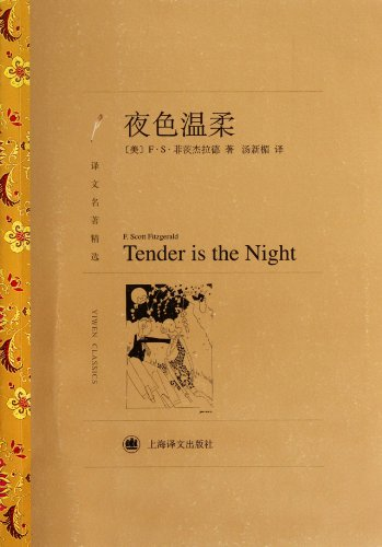 9787532757152: Tender in the Night (Chinese Edition)