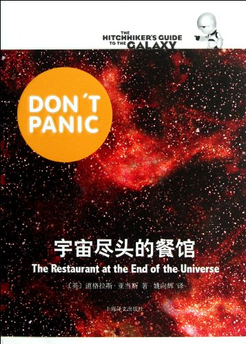 9787532757350: The Restaurant at the end of the Universe (Chinese Edition)