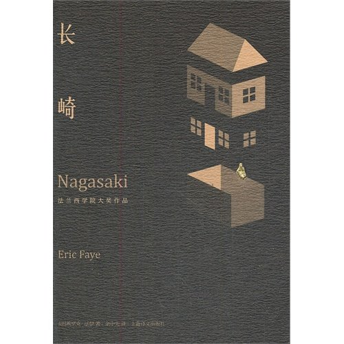 The genuine book Nagasaki (grand prize winner of the College de France) (fine) Shanghai Translation...