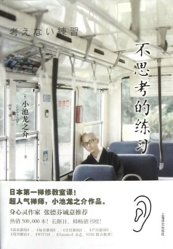 Do not think about the practice(Chinese Edition): RI ] XIAO
