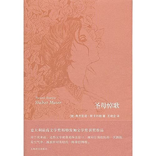 9787532758548: Stabat Mater(Chinese Edition)